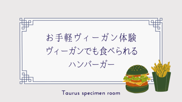 ヴィーガンでも食べられるハンバーガー