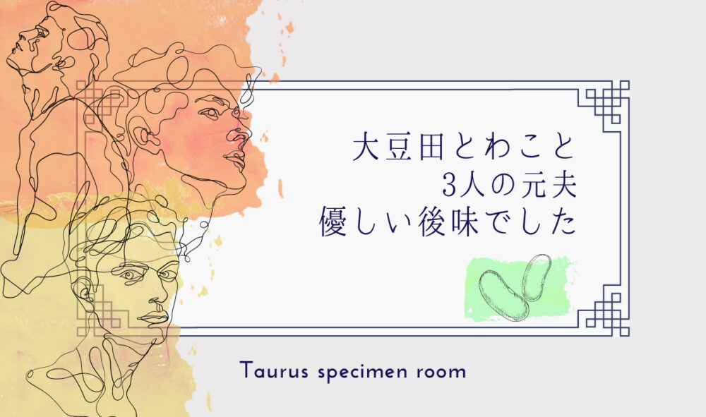 大豆田とわ子
